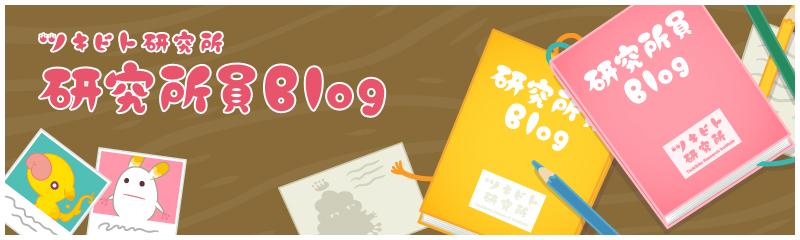 ツキビト研究所オフィシャルブログ